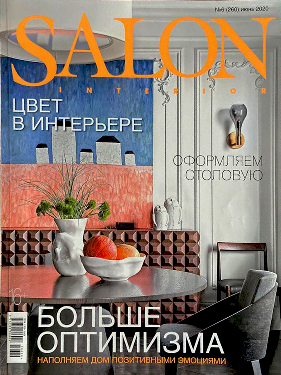Salon-June-2020 -1